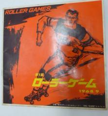 パンフ 第1回ローラーゲーム 1968年