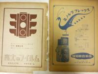 カメラクラブ 昭和14年11月号 大衆写真雑誌