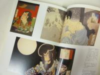 最後の天才浮世絵師 月岡芳年展図録 1995年