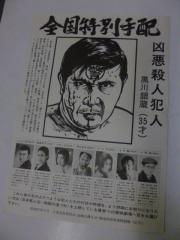 映画ハーフポスター「日本悪人伝・地獄の道づれ」