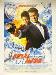 映画輸入版ポスター 中国語版「007 ダイ・アナザー・デイ」