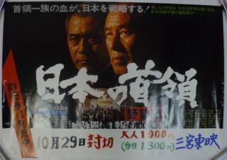 映画ハーフポスター 三船敏郎「日本の首領 野望篇」