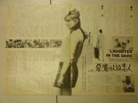 映画プレス アンナ・カリーナ「悪魔のような恋人」ハーフポスター型