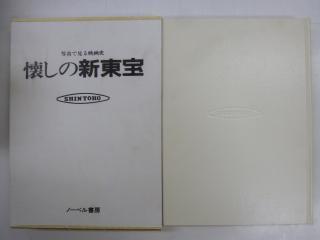 懐かしの新東宝 写真で見る映画史 ノーベル書房 平6