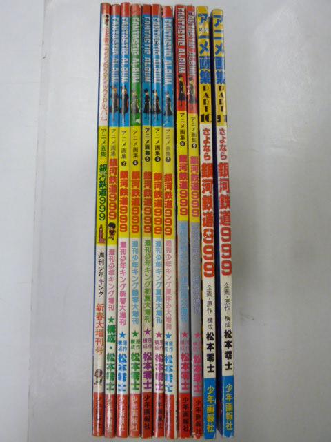 銀河鉄道999,さよなら銀河鉄道999 アニメ画集 11冊