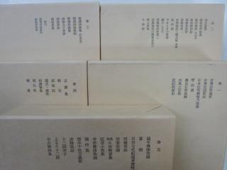 日本歌謡集成 1~5 5冊 上古 中古 近古 東京堂