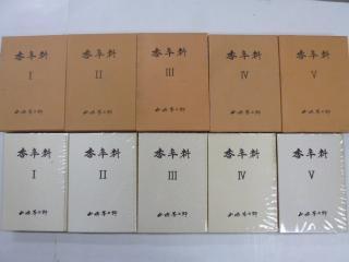 香辛料 全5 山崎峯次郎 エスビー食品 非売品