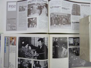 クロニクル東映 1947-1991 全3 東映 1992年 難