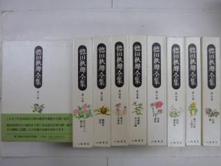 徳田秋聲全集 第一期 小説 全18 八木書店