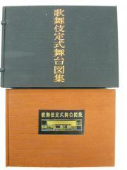 歌舞伎定式舞台図集 講談社 昭和33年 限定豪華本