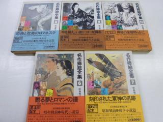 名作挿絵全集 全10  平凡社 1980年