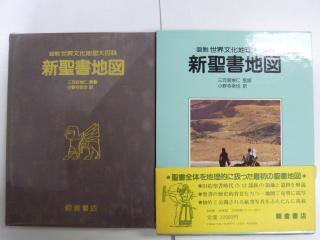 新聖書地図 図説世界地理大百科 朝倉書店