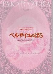 舞台パンフ 東京宝塚劇場「ベルサイユのばら」