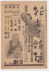 日劇ニュース「花ある雑草」
