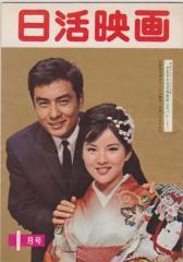 映画雑誌 「日活映画」昭和38年1月号 表紙:吉永小百合、高橋英樹