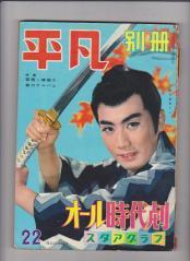 平凡別冊 「オール時代劇 スタアグラフ」