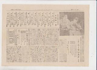 千代田館週報「巨巌の彼方」