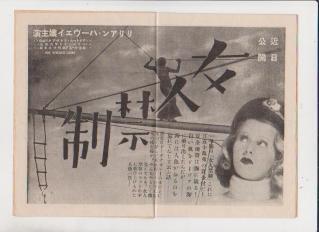 大阪松竹座NEWS 予告「女人禁制」