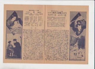 映画館ニュース 敷島ニュース「龍虎八天狗」