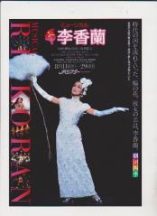 舞台パンフ 劇団四季「李香蘭」96年