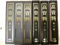高資料整理委員会 高資料 1~6巻 東芸