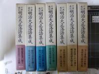 明治大正落語集成 口演速記 全7巻 昭和55年