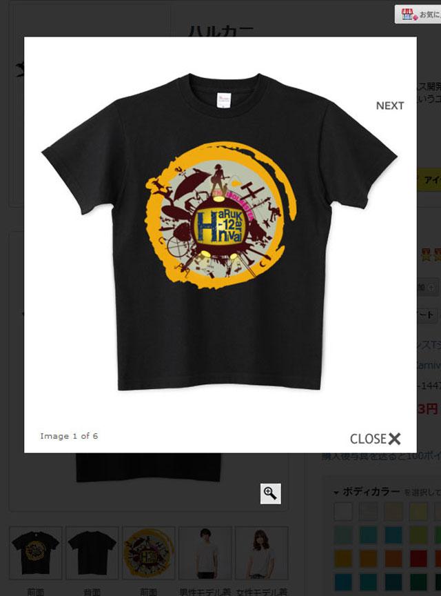 ハルカニTシャツ1
