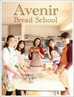 手作りパン教室 アヴェニール