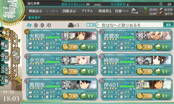 艦これ 大和 武蔵 レベル70