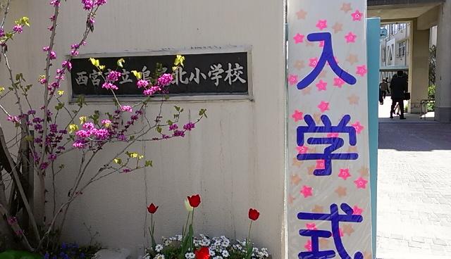 13-04-08鳴北入学式