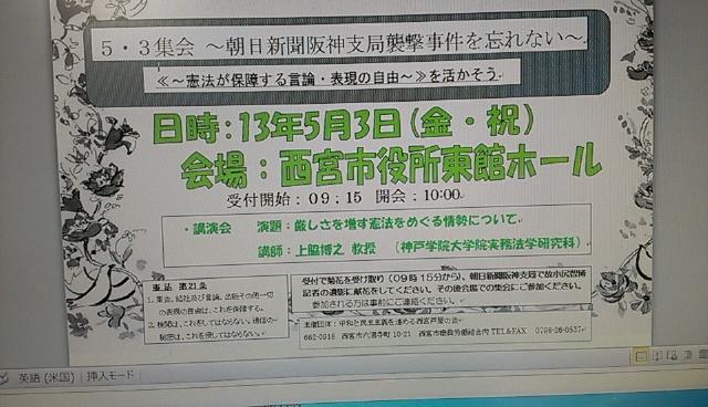 13-05-03集会ビラ