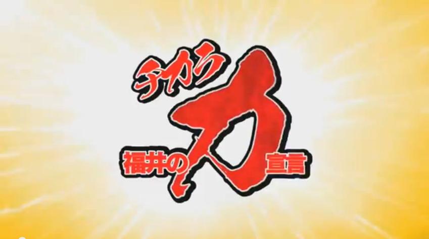 福井の力宣言
