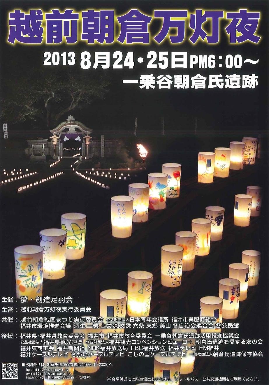 越前朝倉万灯夜2013
