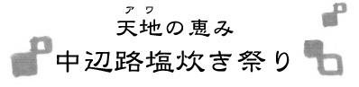 shiotaki_title.jpg