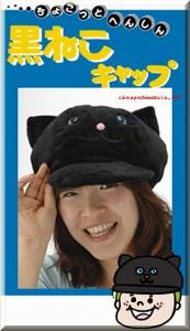 neko帽1 (173x300)