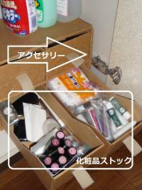 028須藤家化粧品ストック