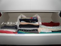 P5100150須藤家:服引き出し1