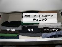 P5100151須藤家:服引き出し2