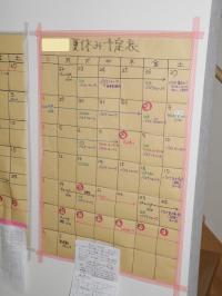 P7230024カレンダー字