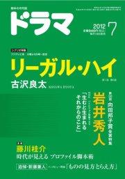 ドラマ 2012年 07月号 [雑誌]