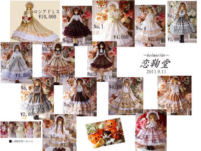 11-9-10-koimari-doll-02.jpg