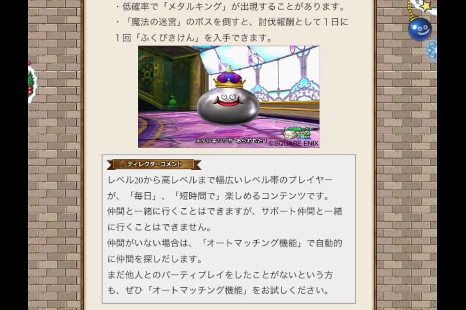 魔法の迷宮2