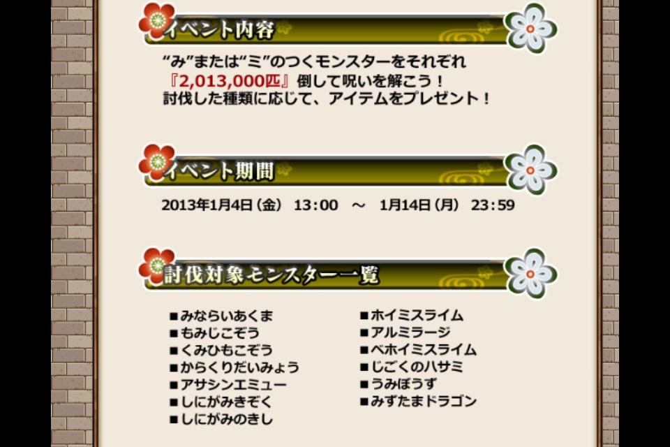 正月イベント詳細