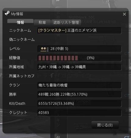 Snapshot_20121003_0543300.jpg