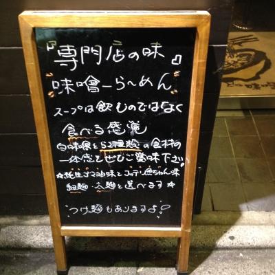 味噌一 中野店