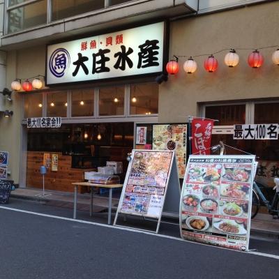 大庄水産 池袋店