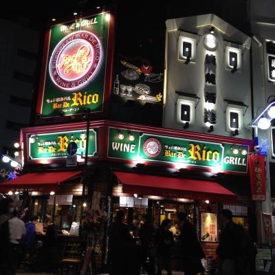 ちょい飲みバル・デ・リコ 駅前店