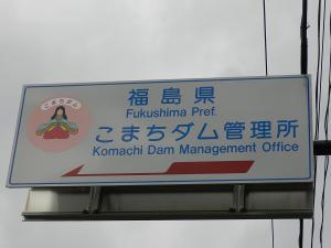 331福島01