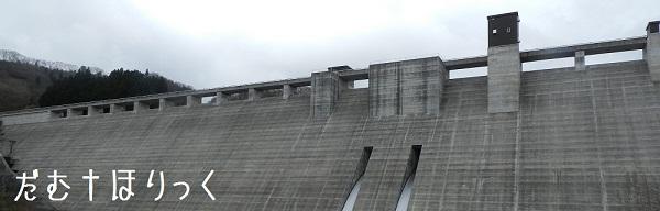08小山ダム