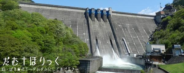 03草木ダム
